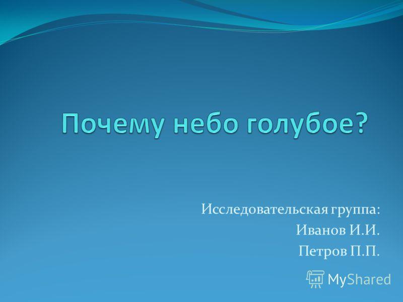 Исследовательская группа: Иванов И.И. Петров П.П.