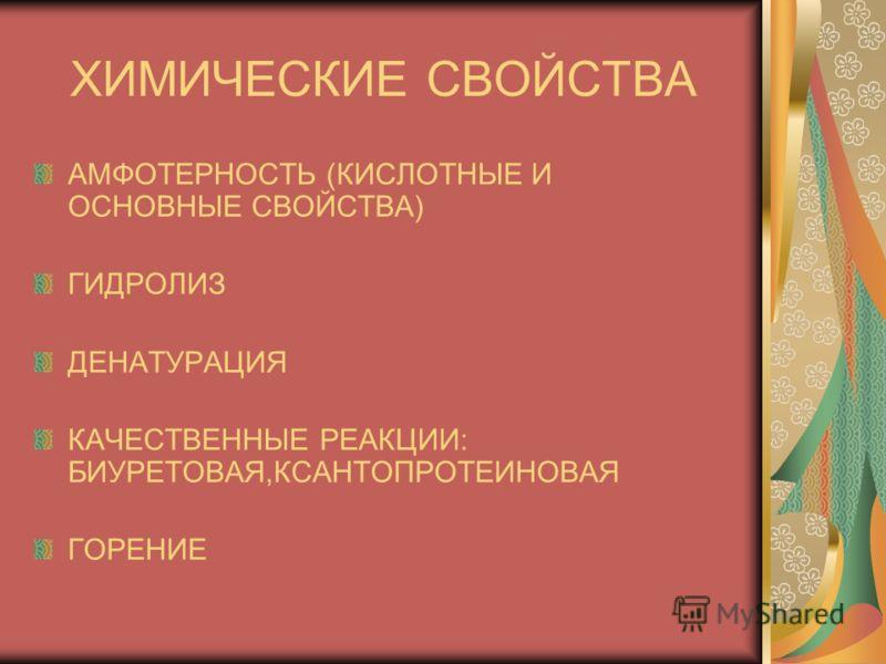 ХИМИЧЕСКИЕ СВОЙСТВА АМФОТЕРНОСТЬ (КИСЛОТНЫЕ И ОСНОВНЫЕ СВОЙСТВА) ГИДРОЛИЗ ДЕНАТУРАЦИЯ КАЧЕСТВЕННЫЕ РЕАКЦИИ: БИУРЕТОВАЯ,КСАНТОПРОТЕИНОВАЯ ГОРЕНИЕ