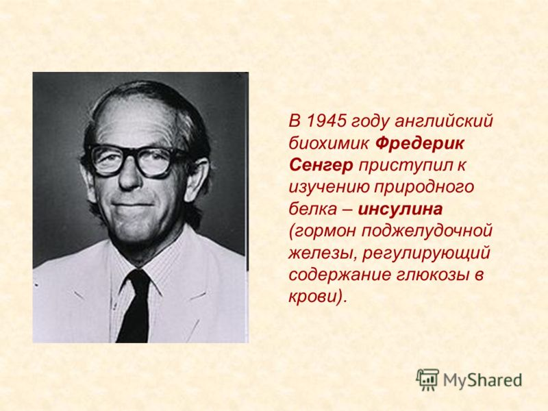 В 1945 году английский биохимик Фредерик Сенгер приступил к изучению природного белка – инсулина (гормон поджелудочной железы, регулирующий содержание глюкозы в крови).