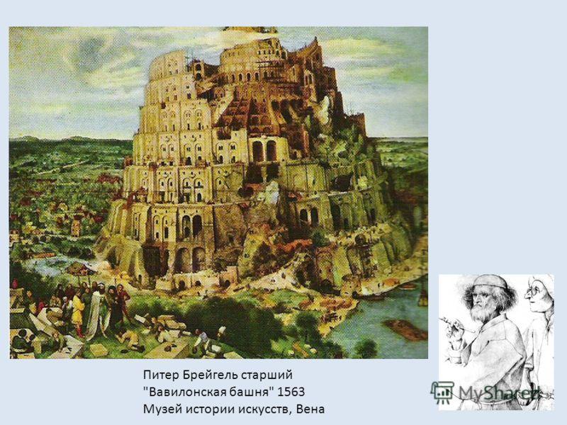 Питер Брейгель старший Вавилонская башня 1563 Музей истории искусств, Вена