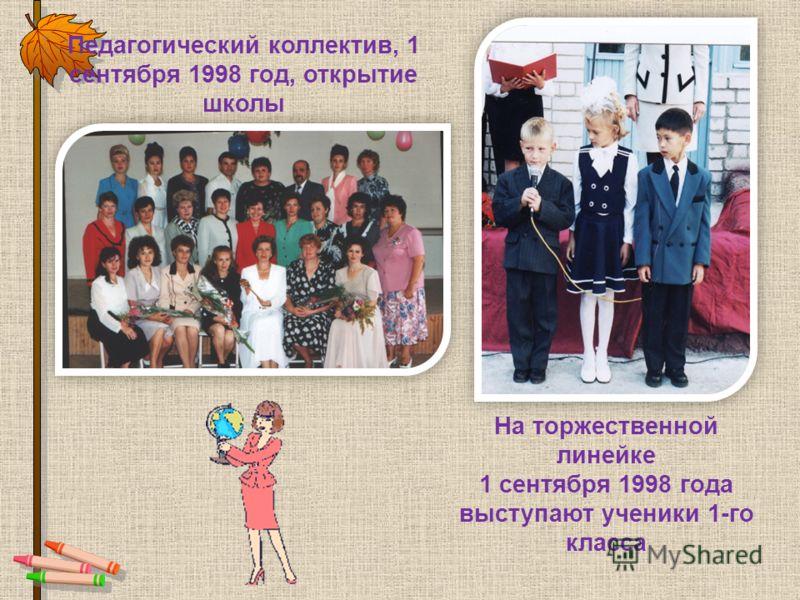 Педагогический коллектив, 1 сентября 1998 год, открытие школы На торжественной линейке 1 сентября 1998 года выступают ученики 1-го класса