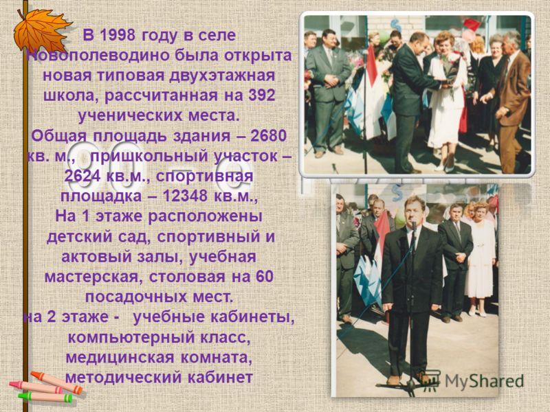 В 1998 году в селе Новополеводино была открыта новая типовая двухэтажная школа, рассчитанная на 392 ученических места. Общая площадь здания – 2680 кв. м., пришкольный участок – 2624 кв.м., спортивная площадка – 12348 кв.м., На 1 этаже расположены дет