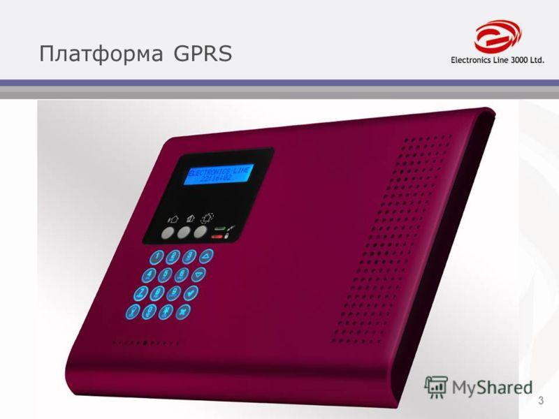 3 Платформа GPRS