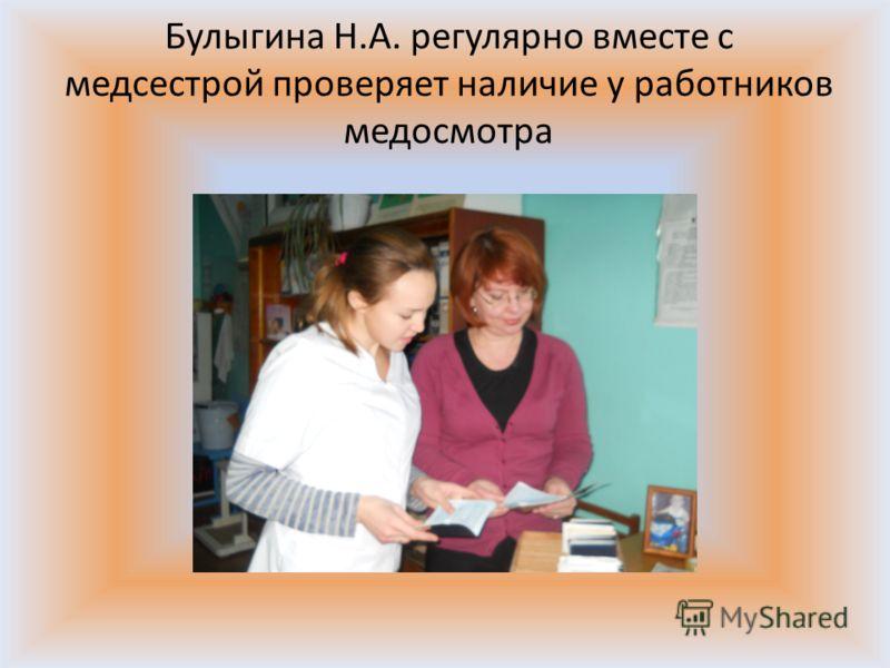 Булыгина Н.А. регулярно вместе с медсестрой проверяет наличие у работников медосмотра