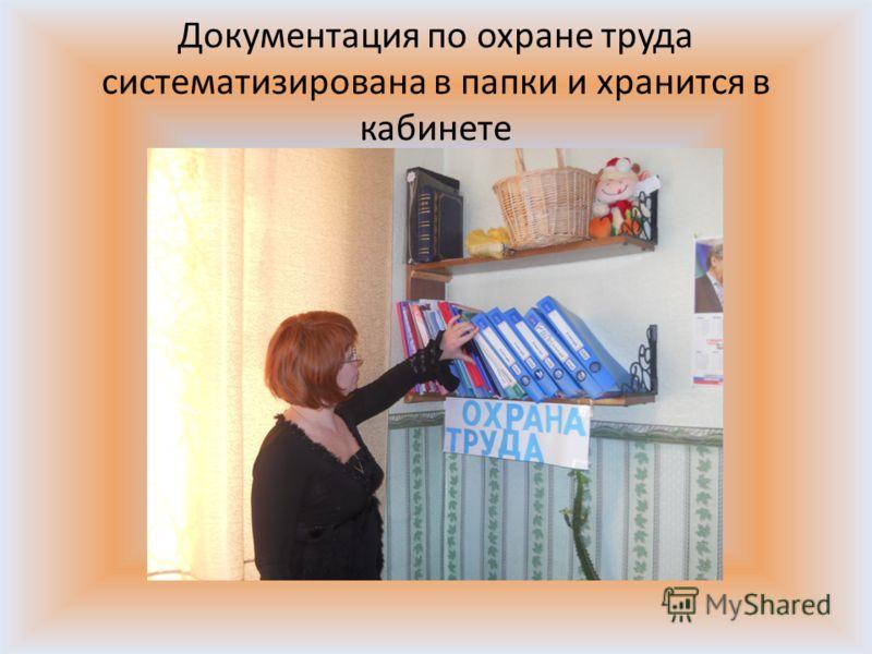 Документация по охране труда систематизирована в папки и хранится в кабинете