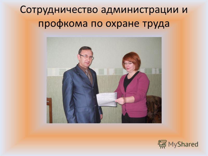 Презентация конкурс лучший уполномоченный по охране труда профсоюза