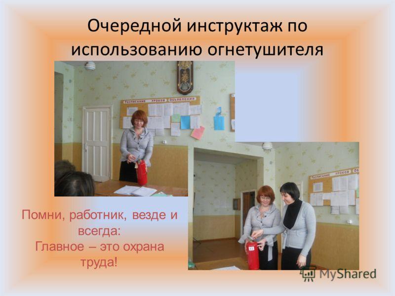Очередной инструктаж по использованию огнетушителя Помни, работник, везде и всегда: Главное – это охрана труда!