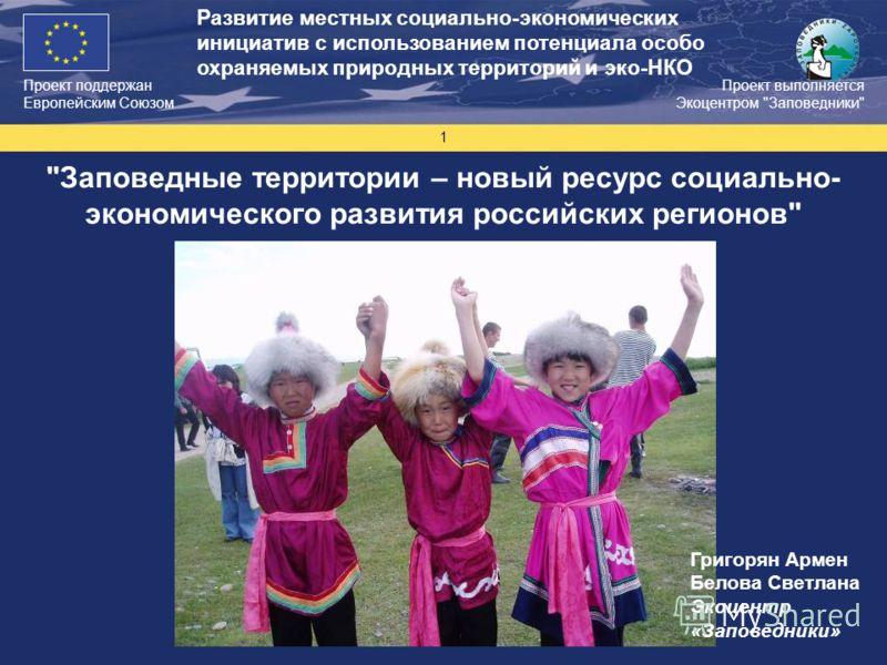 Проект поддержан Европейским Союзом 1