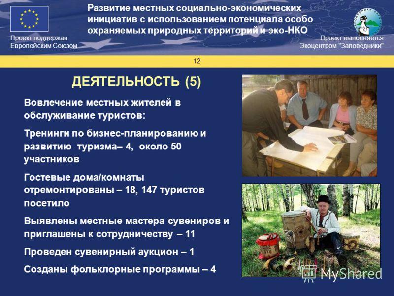Проект поддержан Европейским Союзом 12 Проект выполняется Экоцентром