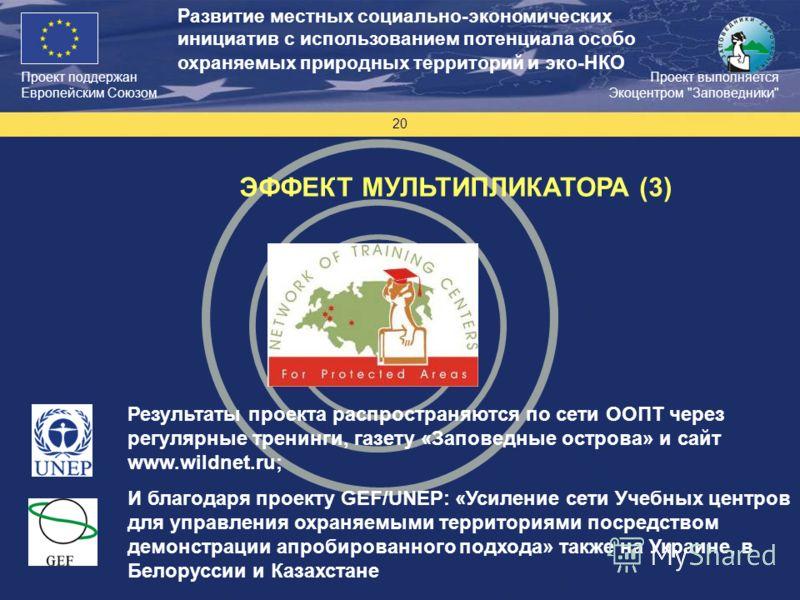 Проект поддержан Европейским Союзом 20 Проект выполняется Экоцентром
