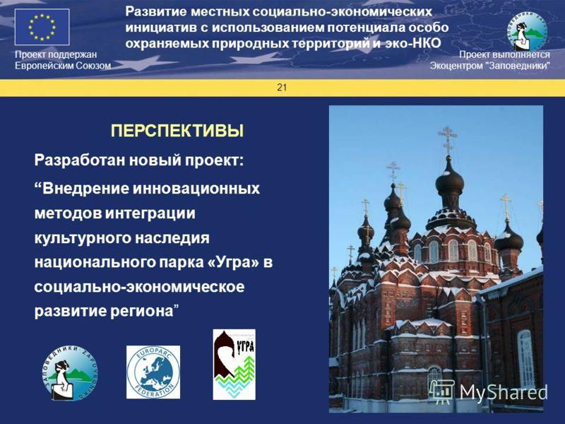 Проект поддержан Европейским Союзом 21 Проект выполняется Экоцентром