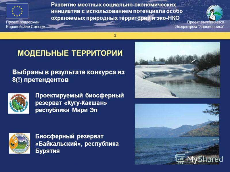 Проект поддержан Европейским Союзом 3 Проект выполняется Экоцентром