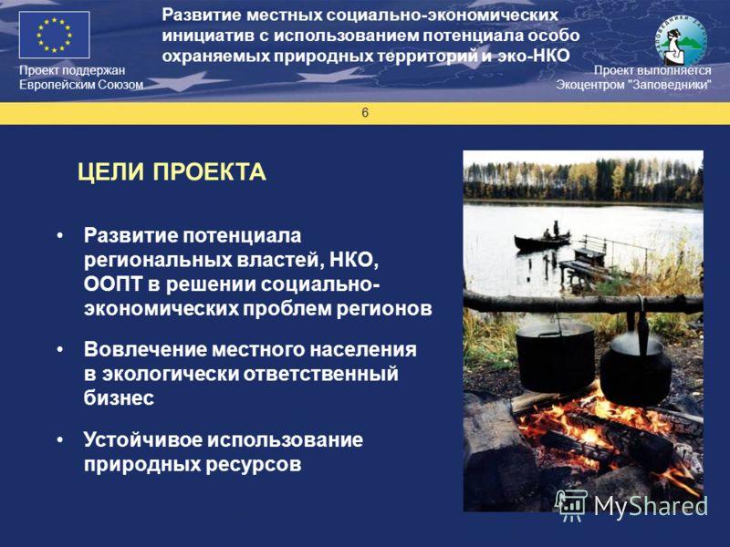 Проект поддержан Европейским Союзом 6 Проект выполняется Экоцентром