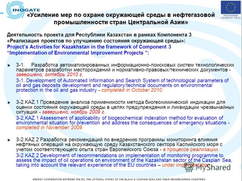 «Усиление мер по охране окружающей среды в нефтегазовой промышленности стран Центральной Азии» Деятельность проекта для Республики Казахстан в рамках Компонента 3 «Реализация проектов по улучшению состояния окружающей среды»: Projects Activities for