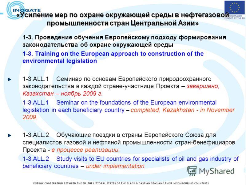 «Усиление мер по охране окружающей среды в нефтегазовой промышленности стран Центральной Азии» 1-3. Проведение обучения Европейскому подходу формирования законодательства об охране окружающей среды 1-3. Training on the European approach to constructi