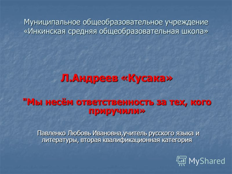 Муниципальное общеобразовательное учреждение «Инкинская средняя общеобразовательная школа» Л.Андреев «Кусака»