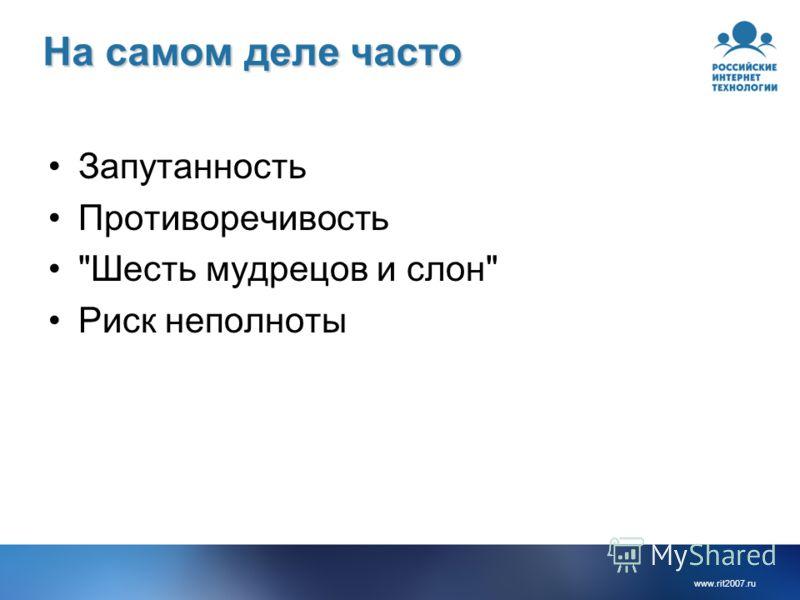 www.rit2007. ru На самом деле часто Запутанность Противоречивость Шесть мудрецов и слон Риск неполноты