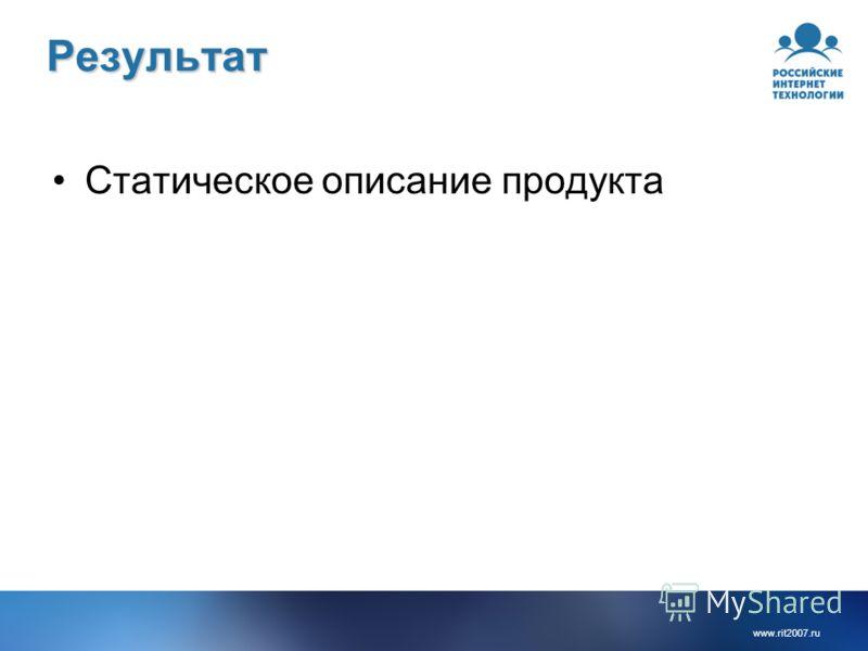 www.rit2007. ru Результат Статическое описание продукта