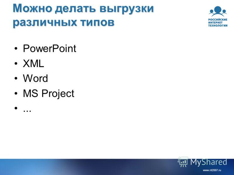 Можно делать выгрузки различных типов PowerPoint XML Word MS Project...