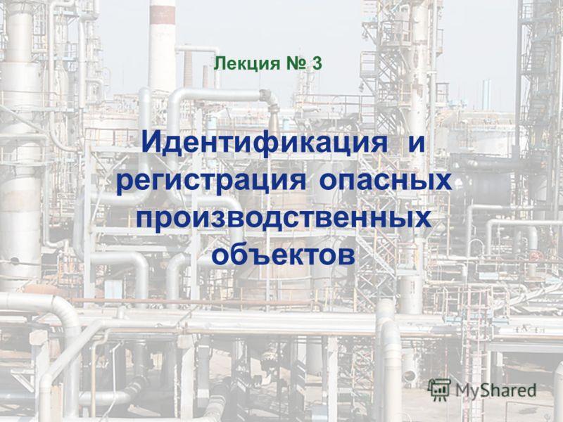 Идентификация и регистрация опасных производственных объектов Лекция 3