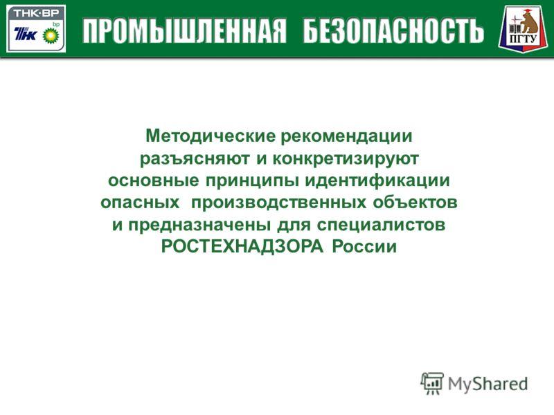 Методические рекомендации разъясняют и конкретизируют основные принципы идентификации опасных производственных объектов и предназначены для специалистов РОСТЕХНАДЗОРА России