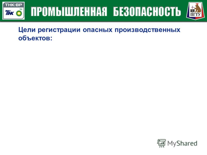 Цели регистрации опасных производственных объектов: