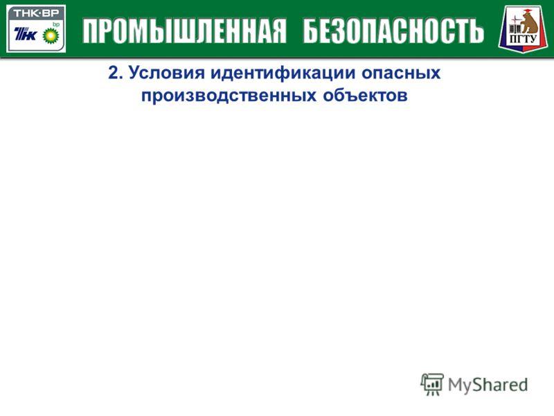 2. Условия идентификации опасных производственных объектов