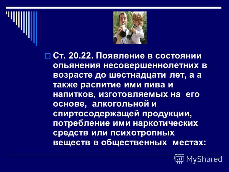 Ст. 21.21. Появление в общественных местах в состоянии опьянения: - влечет наложение административного штрафа в размере от одного до пяти МРОТ.