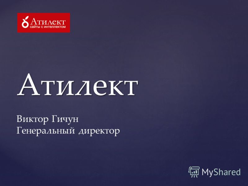 Атилект Виктор Гичун Генеральный директор