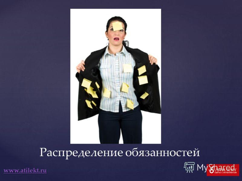 Распределение обязанностей www.atilekt.ru