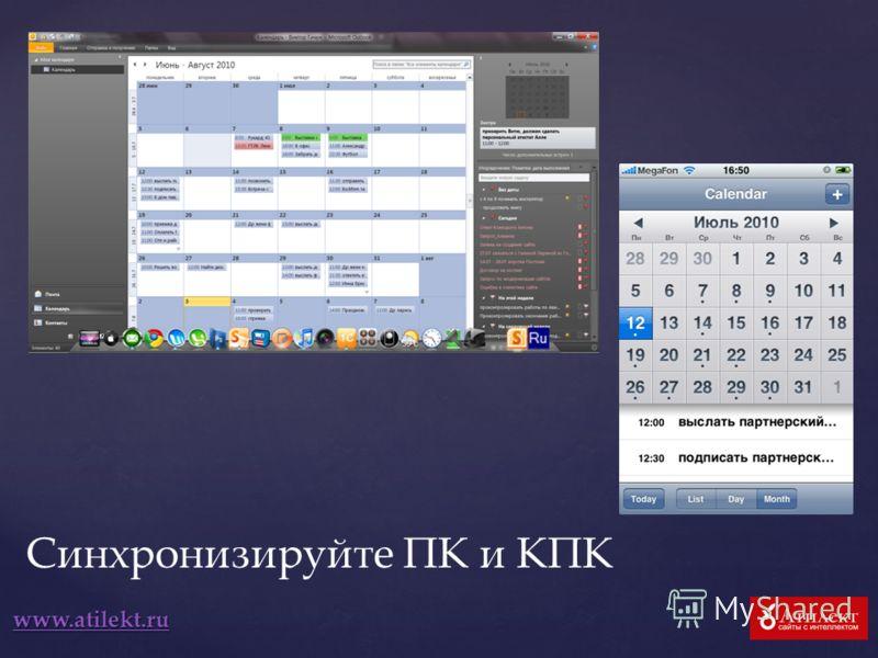 Синхронизируйте ПК и КПК www.atilekt.ru