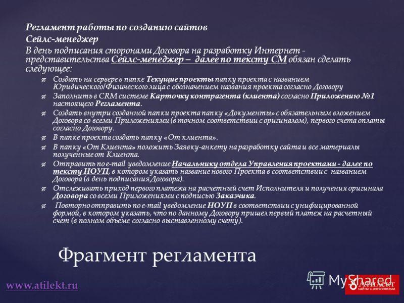 www.atilekt.ru Регламент работы по созданию сайтов Сейлс-менеджер В день подписания сторонами Договора на разработку Интернет - представительства Сейлс-менеджер – далее по тексту СМ обязан сделать следующее: Создать на сервере в папке Текущие проекты