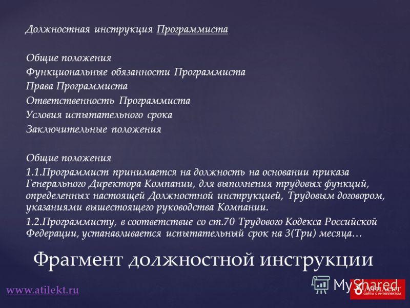 www.atilekt.ru Должностная инструкция Программиста Общие положения Функциональные обязанности Программиста Права Программиста Ответственность Программиста Условия испытательного срока Заключительные положения Общие положения 1.1.Программист принимает