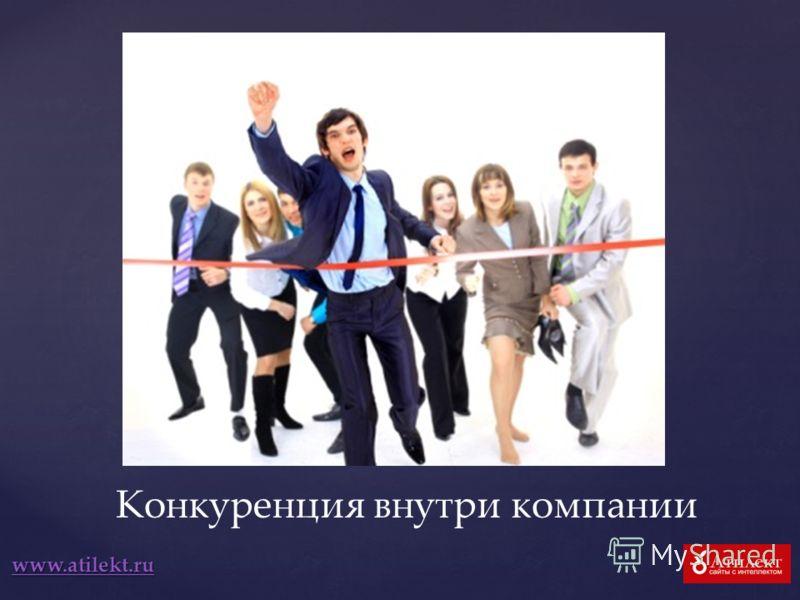 Конкуренция внутри компании www.atilekt.ru