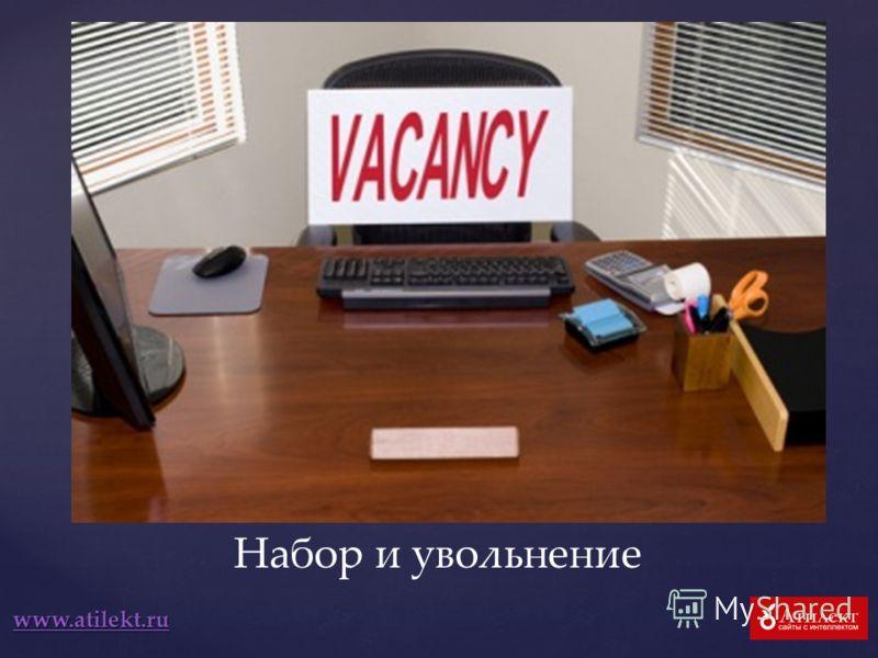 Набор и увольнение www.atilekt.ru