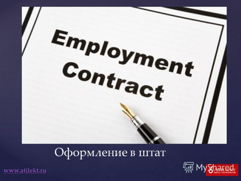 Оформление в штат www.atilekt.ru