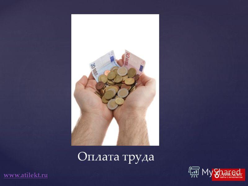 Оплата труда www.atilekt.ru