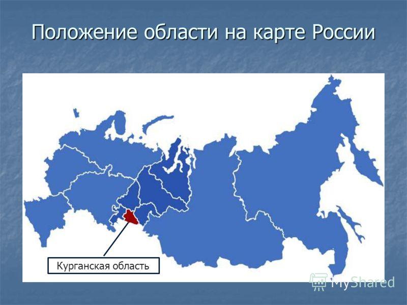 Положение области на карте России Курганская область