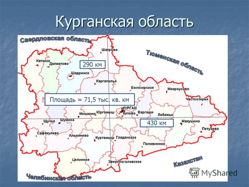 Площадь = 71,5 тыс. кв. км 430 км 290 км