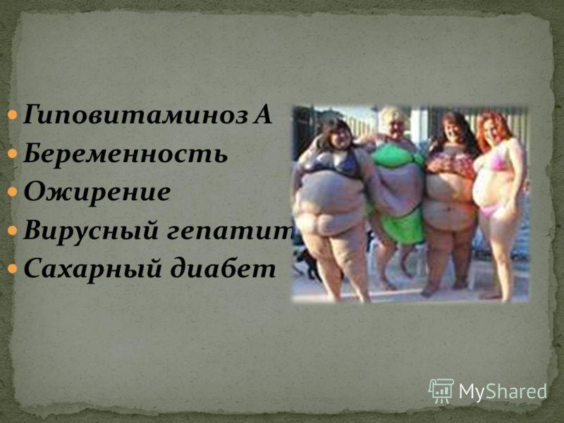 Гиповитаминоз А Беременность Ожирение Вирусный гепатит Сахарный диабет
