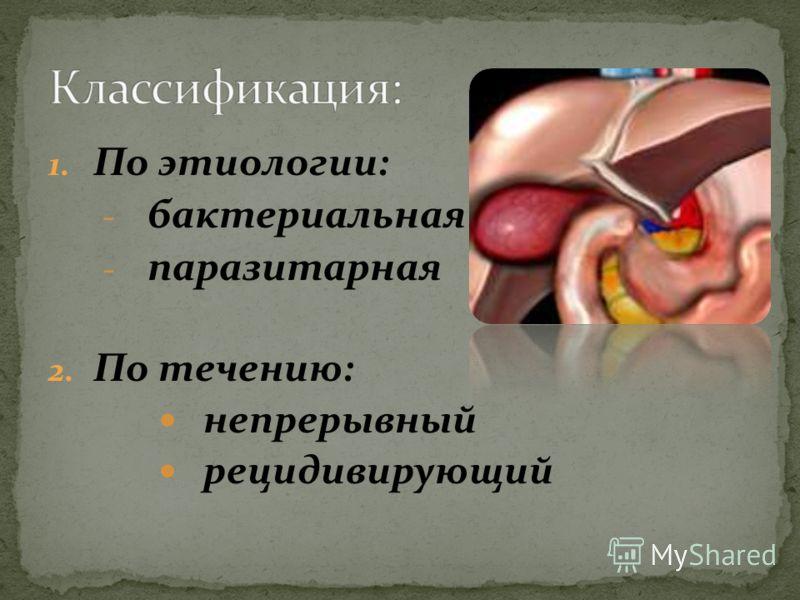 1. По этиологии: - бактериальная - паразитарная 2. По течению: непрерывный рецидивирующий