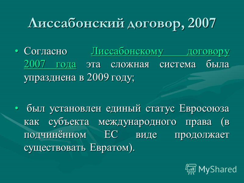 Лиссабонский договор, 2007 Согласно Лиссабонскому договору 2007 года эта сложная система была упразднена в 2009 году;Согласно Лиссабонскому договору 2007 года эта сложная система была упразднена в 2009 году;Лиссабонскому договору 2007 годаЛиссабонско