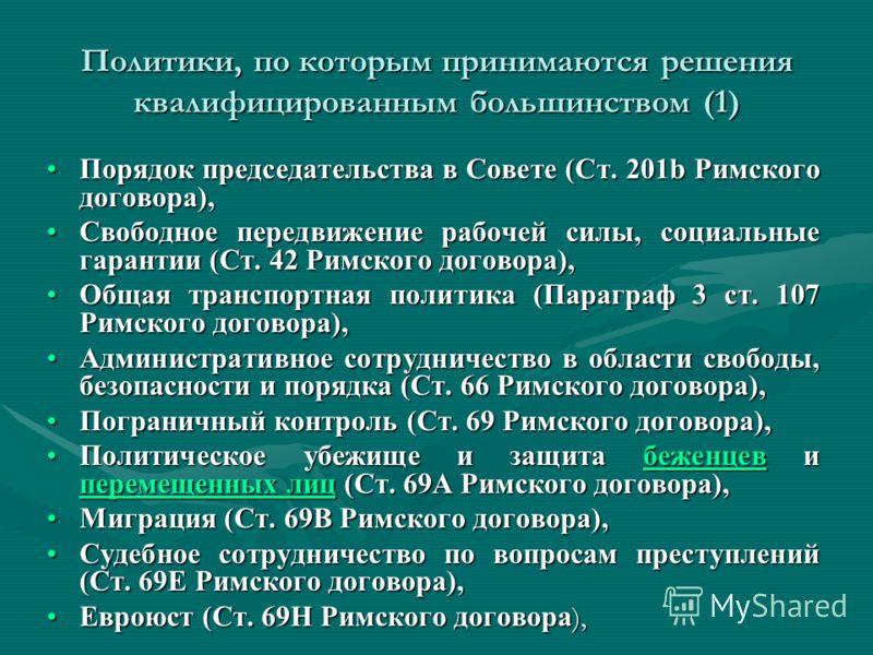 Политики, по которым принимаются решения квалифицированным большинством (1) Порядок председательства в Совете (Ст. 201b Римского договора),Порядок председательства в Совете (Ст. 201b Римского договора), Свободное передвижение рабочей силы, социальные