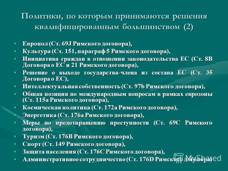 Политики, по которым принимаются решения квалифицированным большинством (2) Европол (Ст. 69J Римского договора),Европол (Ст. 69J Римского договора), Культура (Ст. 151, параграф 5 Римского договора),Культура (Ст. 151, параграф 5 Римского договора), Ин
