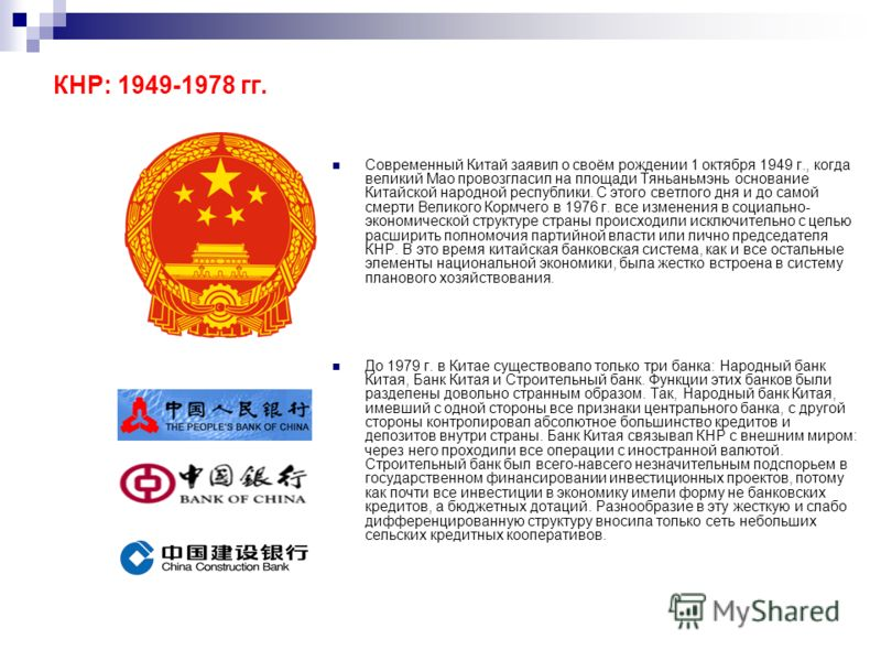 КНР: 1949-1978 гг. Современный Китай заявил о своём рождении 1 октября 1949 г., когда великий Мао провозгласил на площади Тяньаньмэнь основание Китайской народной республики. С этого светлого дня и до самой смерти Великого Кормчего в 1976 г. все изме