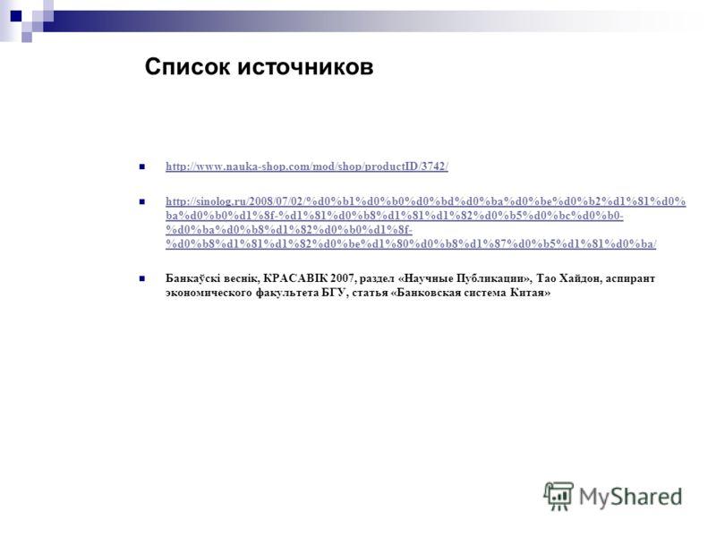 Список источников http://www.nauka-shop.com/mod/shop/productID/3742/ http://sinolog.ru/2008/07/02/%d0%b1%d0%b0%d0%bd%d0%ba%d0%be%d0%b2%d1%81%d0% ba%d0%b0%d1%8f-%d1%81%d0%b8%d1%81%d1%82%d0%b5%d0%bc%d0%b0- %d0%ba%d0%b8%d1%82%d0%b0%d1%8f- %d0%b8%d1%81%d