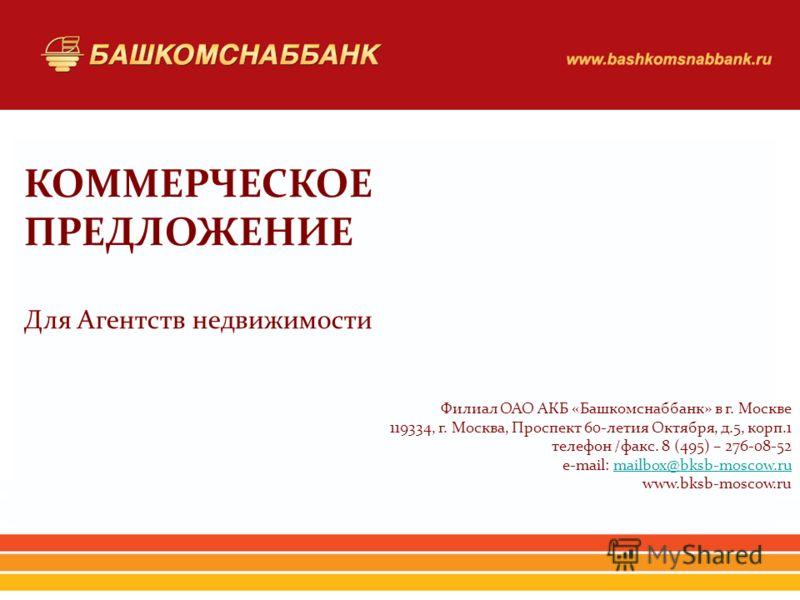 Коммерческое Предложение Образец Агентства Недвижимости img-1