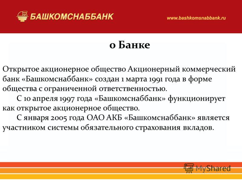 о Банке Открытое акционерное общество Акционерный коммерческий банк «Башкомснаббанк» создан 1 марта 1991 года в форме общества с ограниченной ответственностью. С 10 апреля 1997 года «Башкомснаббанк» функционирует как открытое акционерное общество. С