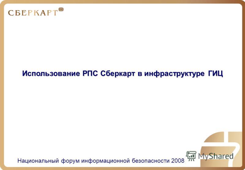Использование РПС Сберкарт в инфраструктуре ГИЦ Национальный форум информационной безопасности 2008