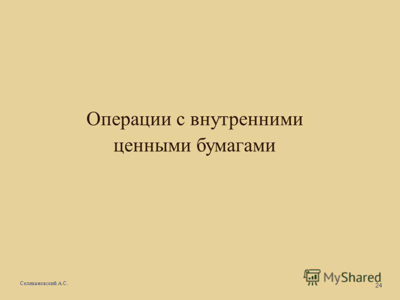 24 Селивановский А.С. Операции с внутренними ценными бумагами